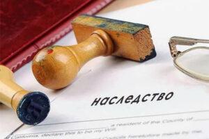 Які документи потрібні для вступу в спадщину? Список і кроки